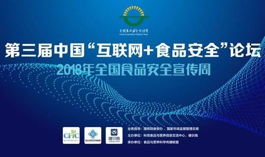 第三届中国互联网+食品安全论坛