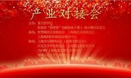 """创新引领未来、创业成就梦想,阳泉市""""创青春""""创新创业大赛(上海赛区)之产业对接会欢迎您的参加!"""