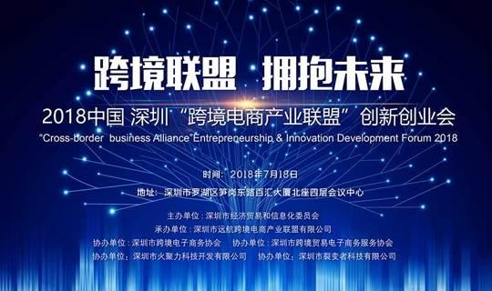 拥抱跨境电商产业联盟_2018跨境电商卖家资源协同发展产业大会