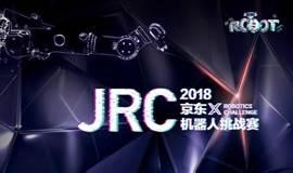 JRC2018京东 X 机器人挑战赛燃爆校园!新技术+好机会+高奖金!