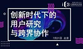 【北京】讲座〡创新时代下的用户研究与跨界协作