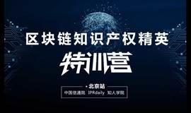 【2天成为区块链IP精英】区块链知识产权特训营来了!