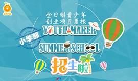 金程•财学院Youth Maker全日制夏校 创客式教育 项目制学习 夏令营