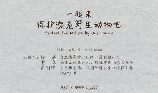 【环保讲座】一起来保护濒危野生动物吧!