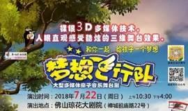 《梦想飞行队》大型多媒体亲子音乐舞台剧约你一起来免费品鉴