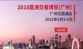 2018亚洲交易博览(广州)