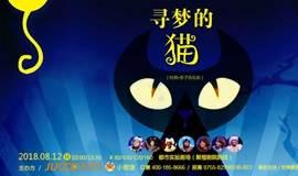 【小橙堡】经典亲子音乐剧《寻梦的猫》-济南站