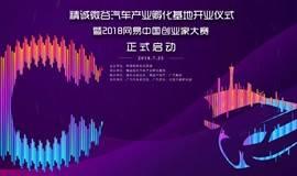 精诚微谷众创空间开业仪式暨2018网易中国创业家大赛