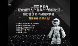 2018起点机器人产业CEO高峰论坛暨行业创新产品颁奖典礼