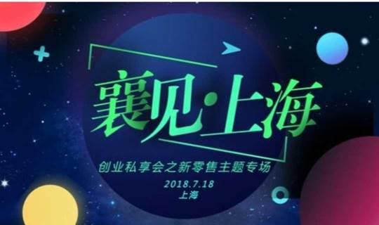 襄见·上海   创业私享会之新零售主题专场