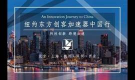 An Innovation Journey to China: Lair East is coming to Beijing!