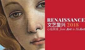文艺复兴2018意大利沉浸式多媒体艺术展