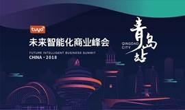 """""""新智造、新场景、新商业""""2018未来智能化商业峰会-青岛站"""