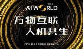 【新智元】AI World 2018 世界人工智能峰会