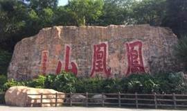 【走遍深圳系列第6期】宝安凤凰山登山健身 烧香祈福  7月21日