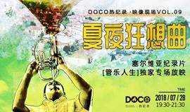 夏夜狂想曲——塞尔维亚纪录片《管乐人生》独家专场放映 |DOCO热纪录·映像现场Vol.09