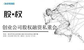 科零创投&桔子空间 丨【第二期】创业公司股权融资私董会