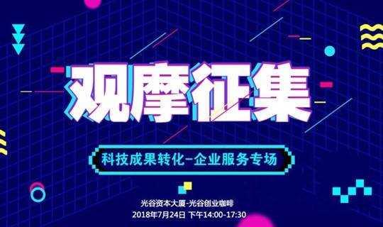 观摩征集 7月24日科技成果转化系列活动-企业服务专场
