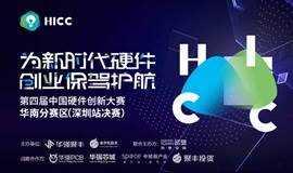 为新时代硬件创业保驾护航—2018第四届中国硬件创新大赛    华南分赛区 · 深圳站决赛
