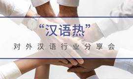 """""""汉语热""""背后有着怎样的职业机遇?—对外汉语行业巡回分享会"""