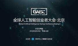 全球人工智能创业者大会北京站
