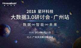 数据∞智能∞未来——星环科技大数据3.0研讨会广州站