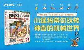 PageOne X 电子社小猛犸童书:小猛犸带你玩转神奇的机械世界