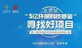 """""""5亿环保科技基金""""全国征集好项目 ---北京站路演专场正式启动"""