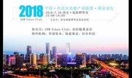 2018西北区块链产业联盟•圆桌论坛