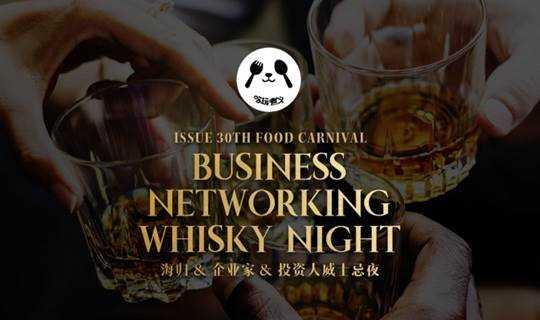 20180729 海归   企业家   投资人威士忌夜 Business Networking Whisky Night