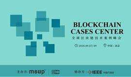 BCCC全球区块链技术峰会