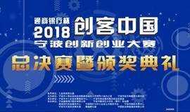 """通商银行杯2018年""""创客中国""""宁波创新创业大赛 总决赛暨颁奖典礼观摩报名"""