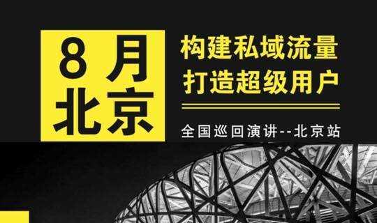 【全国巡回演讲—北京站】构建私域流量,打造超级用户