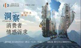【香港大学】公开讲座 | 治愈系营销:洞察消费者情感诉求