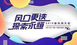 36氪2018新风向峰会