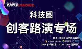 Startup Launchpad 科技圈创客路演专场