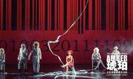 那件疯狂的小事叫爱情——《琥珀》西西弗书店戏剧分享会