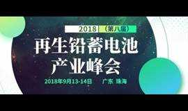 2018(第八届)再生铅蓄电池产业峰会