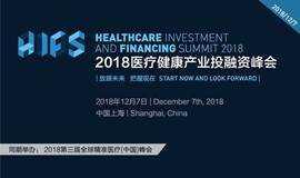 2018医疗健康产业投融资峰会联动2018第三届全球精准医疗(中国)峰会于12月申城强势来袭!