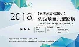科零创投丨武汉站 — 优秀项目大型路演