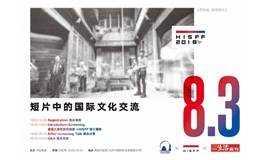 HISFF X 《三联生活周刊》| 8月3日美国大使馆放映+交流