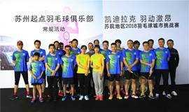 苏州起点羽毛球俱乐部常规活动