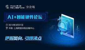 2018中国人工智能产业大会 AI+智能硬件论坛