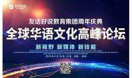全球华语文化高峰论坛(限时免费)