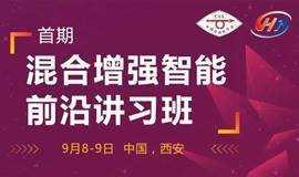 中国自动化学会首期混合增强智能前沿讲习班