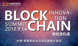 CoinVoice 2018 BlOCKCHAIN INNOVATION SUMMIT 台北站