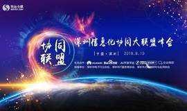 深圳信息化协同大联盟峰会