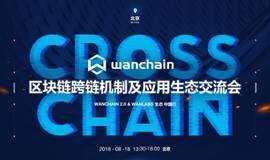 区块链跨链机制及应用生态交流会-北京站