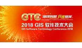 "2018 GIS 软件技术大会(简称""GTC2018"")""地理智慧,升维赋能"""