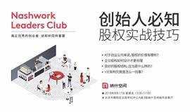 LEADERS CLUB私董会——创始人必知股权实战技巧